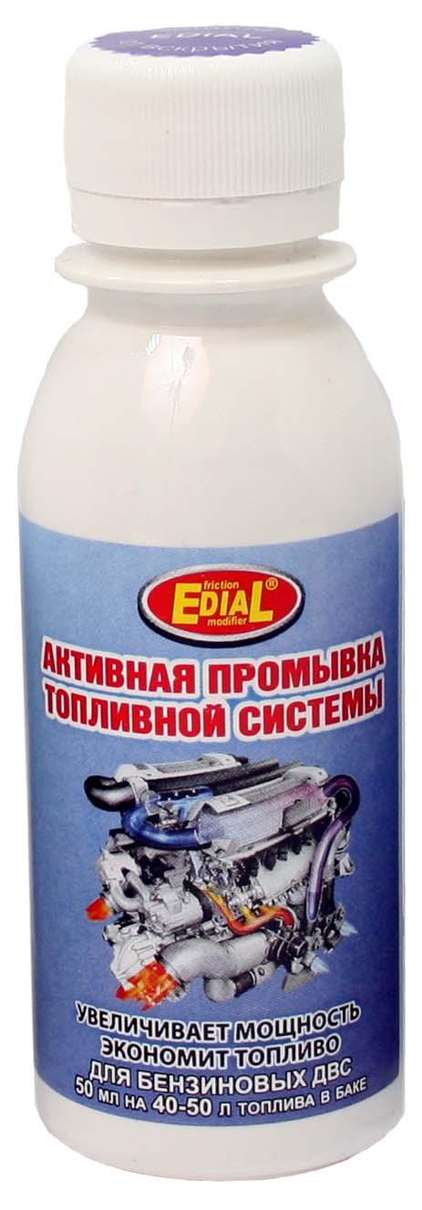 активная промывка топливной системы бензинового двигателя ЭДИАЛ