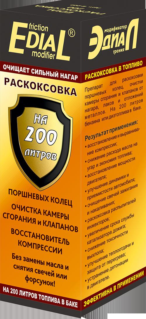 Раскоксовка ЭДИАЛ 200